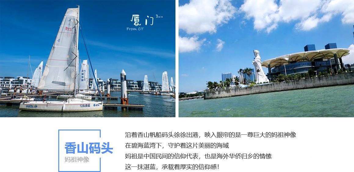 厦门香山帆船出海体验